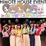 洲崎綾、明坂聡美など出演「ひもてはうす」イベントBD「ひもてはうすイベント みんなで盛り上がりたいのー」10月リリース