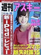週刊 アスキー 2013年 11/19号 [雑誌]