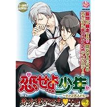 恋せよ少年~たとえ大人でも~vol.2 (K-BOOK BOYS LOVE)