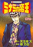 ミナミの帝王 39 (ニチブンコミックス)