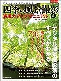 四季の風景撮影 4―表現力アップマニュアル 風景写真の表現力がぐんとアップする70のポイント (日本カメラMOOK)