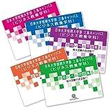 日本大学短期大学部 三島キャンパス(ビジネス教養学科)受験合格セット(5冊)