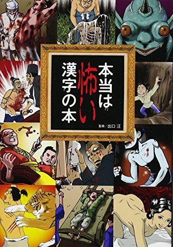 本当は怖い漢字の本の詳細を見る