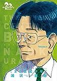 20世紀少年 完全版 4 (ビッグコミックススペシャル)