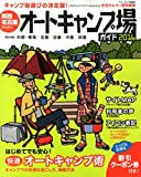 関西・名古屋から行くオートキャンプ場ガイド2016 (ブルーガイド情報版)