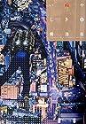 いぬやしき 第8巻 2017年01月23日発売