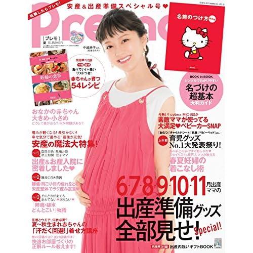 Pre-mo(プレモ) 2017年 05 月夏号