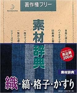 素材辞典 Vol.52 織 - 縞・格子・かすり編