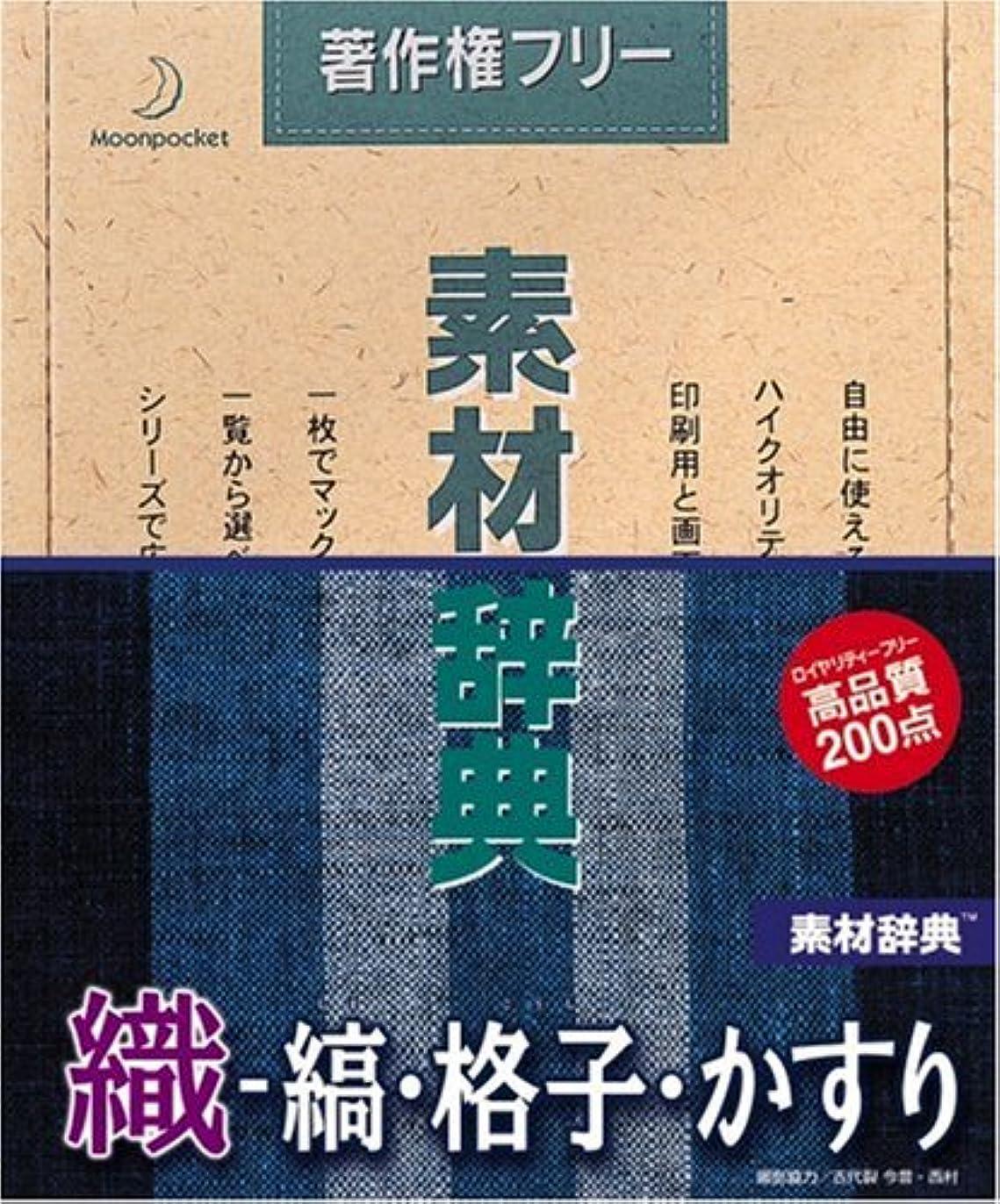 チャレンジベルト回転する素材辞典 Vol.52 織 - 縞?格子?かすり編