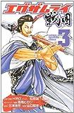 エグザムライ戦国 3 (少年チャンピオン・コミックス)