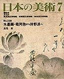 日本の美術 no.338 水墨画ー能阿弥から狩野派へ
