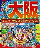 まっぷる 大阪'18 (まっぷるマガジン)