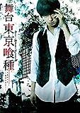 舞台『東京喰種トーキョーグール』[DVD]