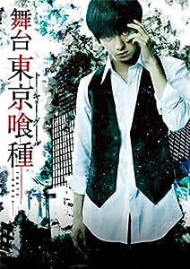 舞台『東京喰種トーキョーグール』 Blu-ray