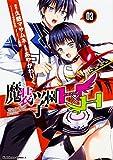 魔装学園H×H (3) (角川コミックス・エース)