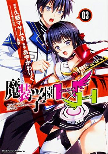 魔装学園H×H (3) (角川コミックス・エース)の詳細を見る