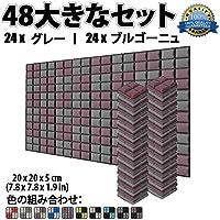 スーパーダッシュ 新しい48ピース 200 x 200 x 50 mm 半球グリッド 吸音材 防音 吸音材質ポリウレタン SD1040 (ブルゴーニュとグレー)