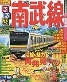 るるぶ南武線 (国内シリーズ)