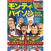 モンティ・パイソン DVD BOOK (宝島MOOK)