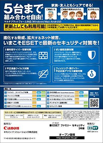 【旧商品】ESET ファミリー セキュリティ | 5台3年版 | Win/Mac/Android対応