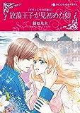 放蕩王子が見初めた娘 ザヴィエラの花嫁 Ⅱ (ハーレクインコミックス)