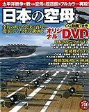 日本の空母