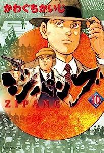 ジパング(10) (モーニングコミックス)