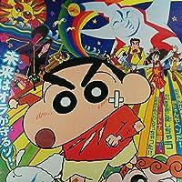 「クレヨンしんちゃん 嵐を呼ぶモーレツ!オトナ帝国の逆襲」劇場公開版B2ポスター 非売品