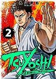 TSUYOSHI 誰も勝てない、アイツには(2) (サイコミ×裏少年サンデーコミックス)