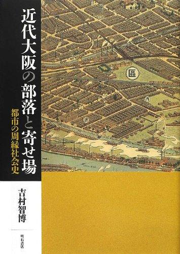近代大阪の部落と寄せ場―都市の周縁社会史―