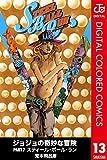 ジョジョの奇妙な冒険 第7部 カラー版 13 (ジャンプコミックスDIGITAL)