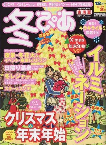 冬ぴあ東海版 (ぴあMOOK中部)