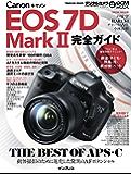 キヤノン EOS 7D Mark II完全ガイド