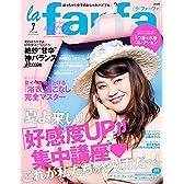 la farfa(ラ・ファーファ) 2016年 07 月号 [雑誌]
