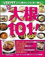 大根101!レシピ 60162-54 (レタスクラブムック)