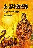 あゝ厚木航空隊―あるサムライの殉国 (相良俊輔 戦記文学シリーズ)