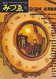 季刊みづゑ 1987年冬 NO.945 ●追悼 澁澤龍彦 ●17世紀イタリア・バロックの素描