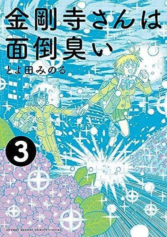 金剛寺さんは面倒臭い コミック 1-3巻セット