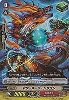 ヴァンガード/プロモ「光る!ヒールトリガーパック」マザーオーブ・ドラゴン PR/0428