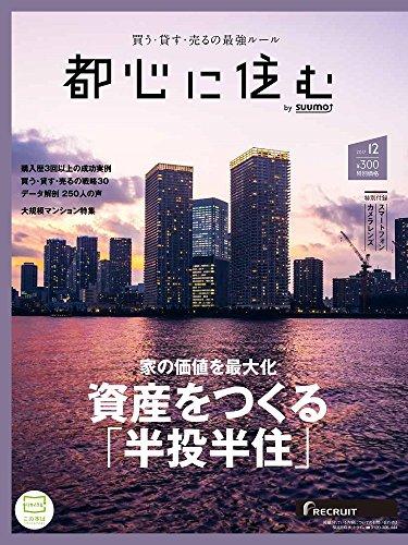 都心に住む by SUUMO (バイ スーモ) 2017年 12月号