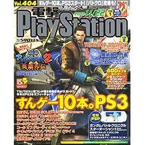 電撃 PlayStation (プレイステーション) 2007年 11/22号 [雑誌]