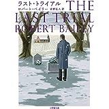ラスト・トライアル (小学館文庫 ヘ 2-3)