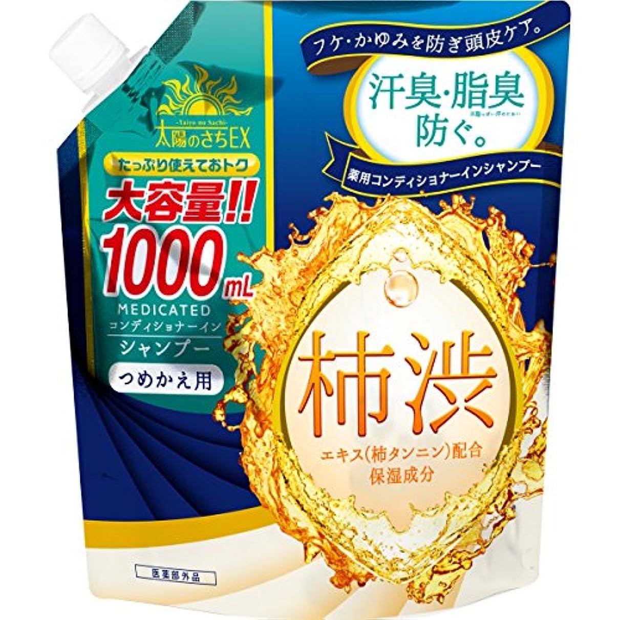 植物の追加練習した太陽のさちEX柿渋コンディショナーインシャンプー大容量 1000mL [医薬部外品]