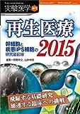 実験医学増刊 Vol.33 No.2 再生医療2015 幹細胞と疾患iPS細胞の研究最前線〜飛躍する基礎研究 加速する臨床への挑戦 画像