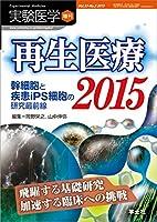 実験医学増刊 Vol.33 No.2 再生医療2015 幹細胞と疾患iPS細胞の研究最前線〜飛躍する基礎研究 加速する臨床への挑戦