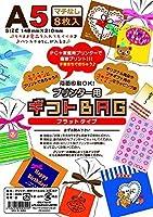 日本製 Japan プリンタ用 ギフトBAG A5 8P 【まとめ買い10個セット】 LI-0305