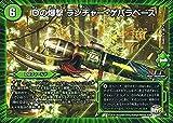 デュエルマスターズ第23弾/DMR-23/18/R/Dの爆撃 ランチャー・ゲバラベース