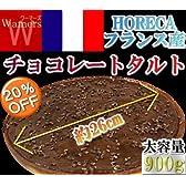 チョコタルト チョコレートタルト チョコレート チョコ ちょこ タルト タルト 900g ケーキ チョコケーキ チョコレートケーキ 1配送先に付きケーキ類なら20個迄送料同一