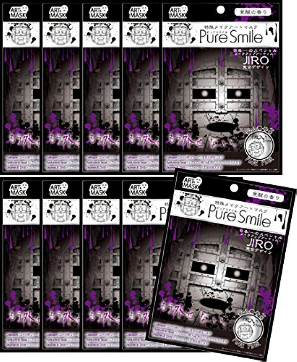 シール夕食を作る刈るピュアスマイル 特殊メイクシリーズ  囚人番号「0」 10枚セット