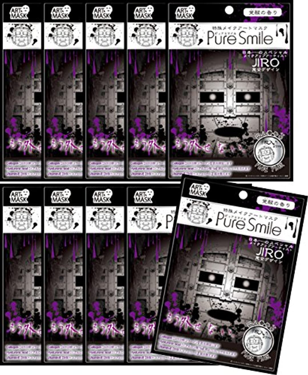 病支払う極地ピュアスマイル 特殊メイクシリーズ  囚人番号「0」 10枚セット